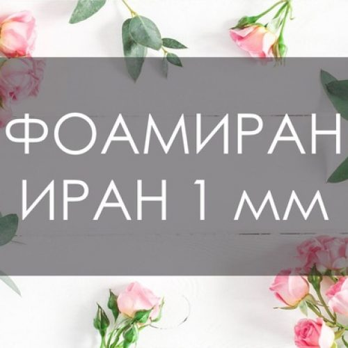 ИРАН 1мм