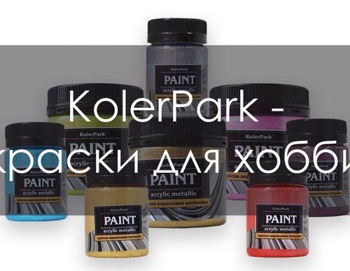 """Краска """"KolerPark"""""""