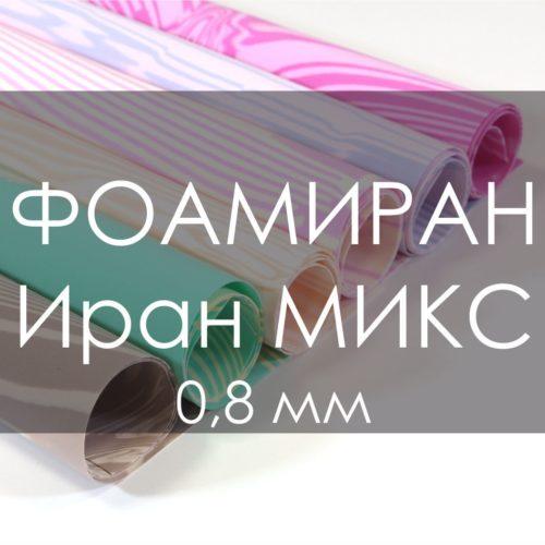 Иранский фоамиран MIX 0,8мм