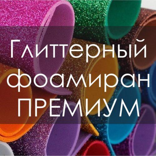 Глиттерный фоамиран ПРЕМИУМ 2мм