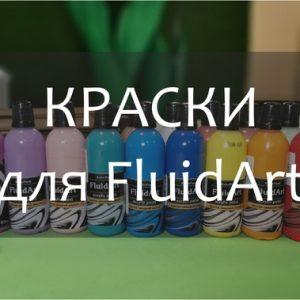 Краски для FluidArt